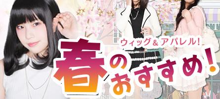 女装の山田屋 春のおすすめ!