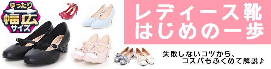 レディース靴、はじめの一歩!!