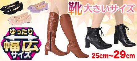 25cm〜29cm 大きなサイズ靴